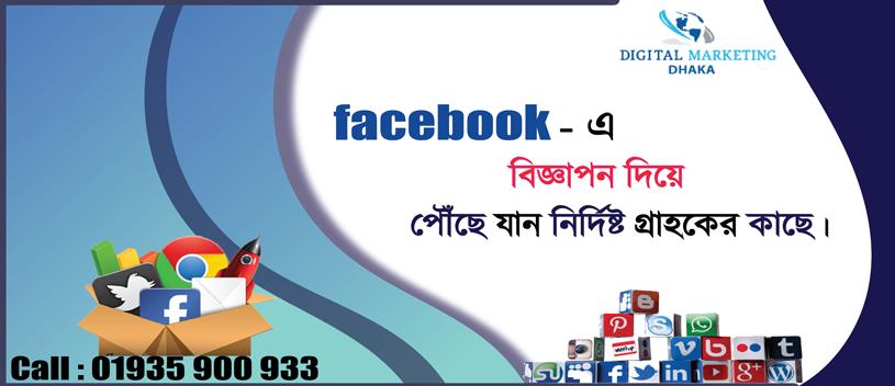 Facebook Marketing Services
